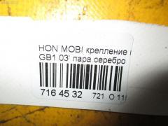 Крепление капота Honda Mobilio GB1 Фото 6