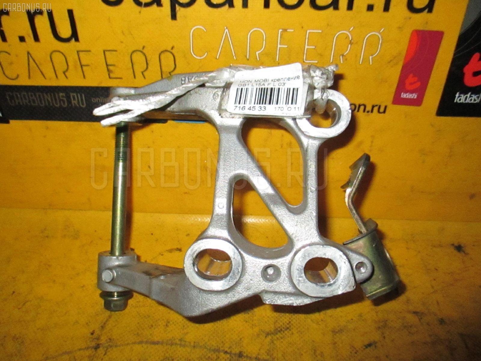 Крепление подушки ДВС Honda Mobilio GB1 L15A Фото 1