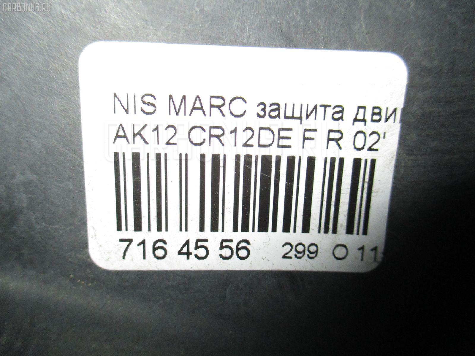 Защита двигателя NISSAN MARCH AK12 CR12DE Фото 6