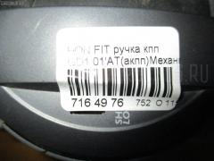 Ручка КПП Honda Fit GD1 Фото 8