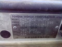 Заливная горловина топливного бака Toyota Celica ST202 3S-FE Фото 2