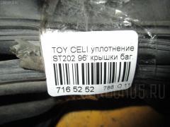 Уплотнение Toyota Celica ST202 Фото 6