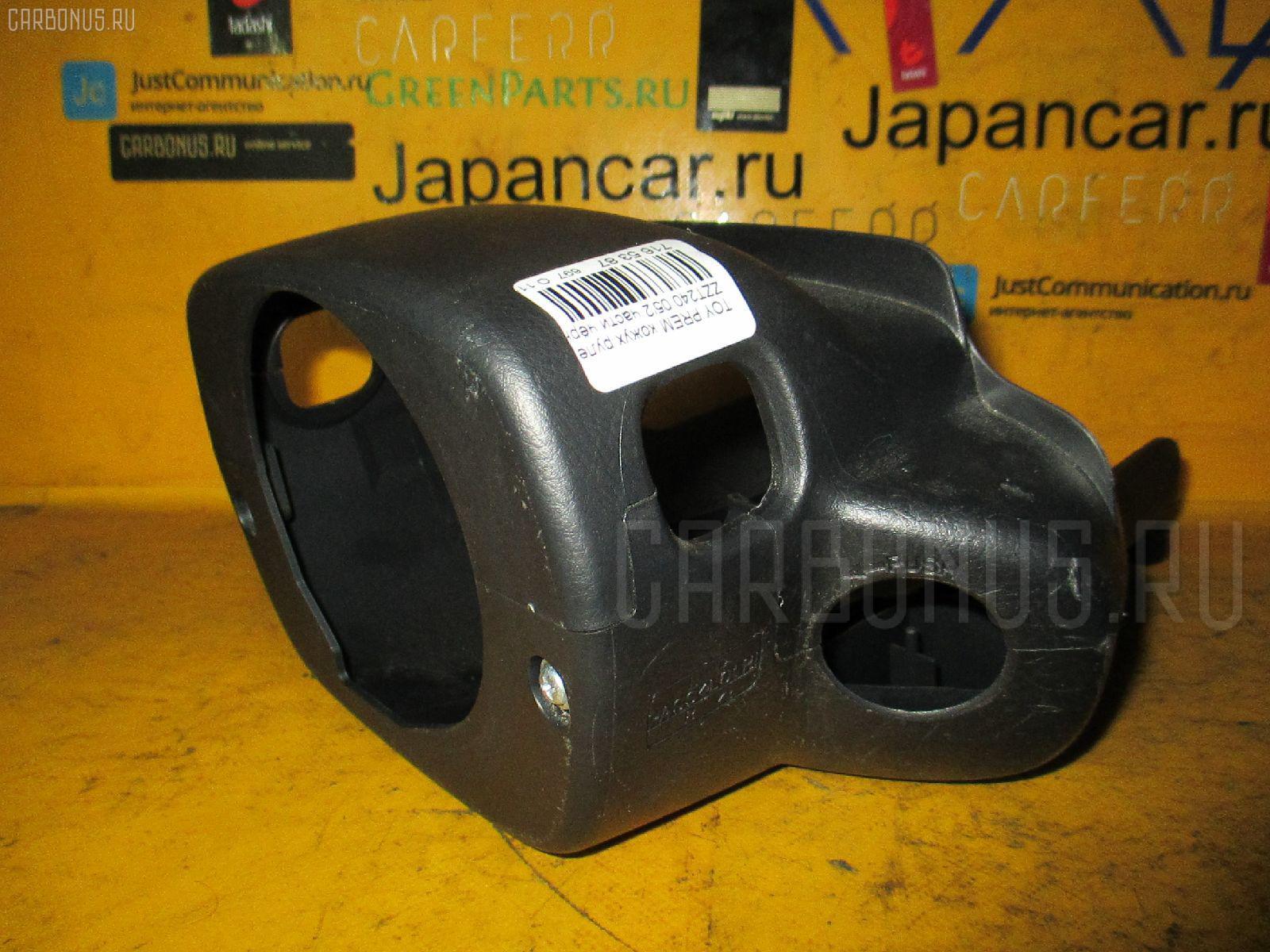 Кожух рулевой колонки Toyota Premio ZZT240 Фото 1