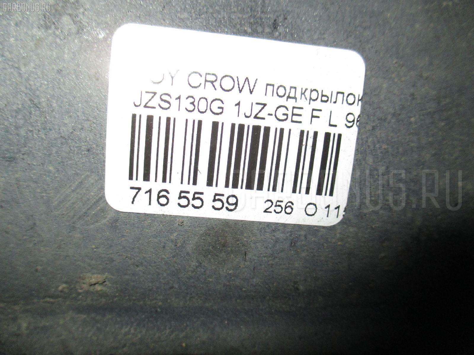 Подкрылок TOYOTA CROWN WAGON JZS130G 1JZ-GE Фото 6