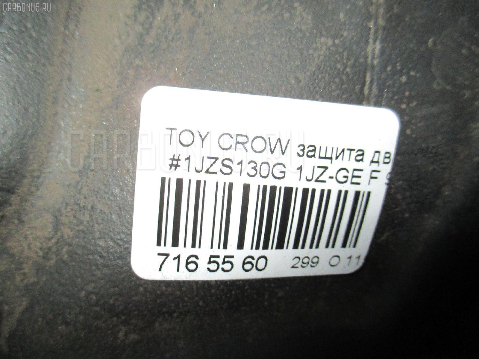 Защита двигателя TOYOTA CROWN WAGON JZS130G 1JZ-GE Фото 7