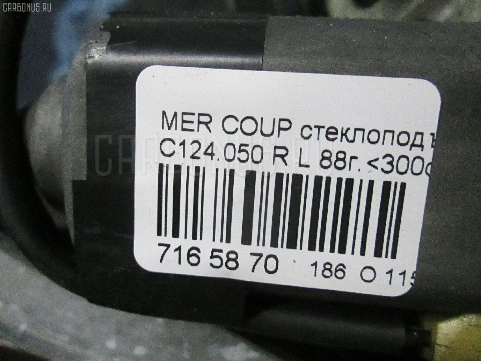 Стеклоподъемный механизм MERCEDES-BENZ COUPE C124.050 Фото 9
