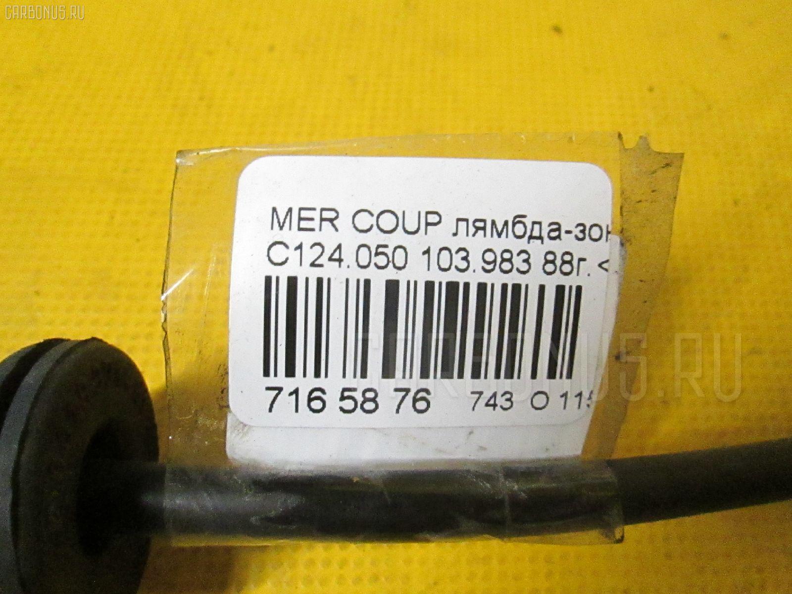 Лямбда-зонд MERCEDES-BENZ COUPE C124.050 103.983 Фото 8