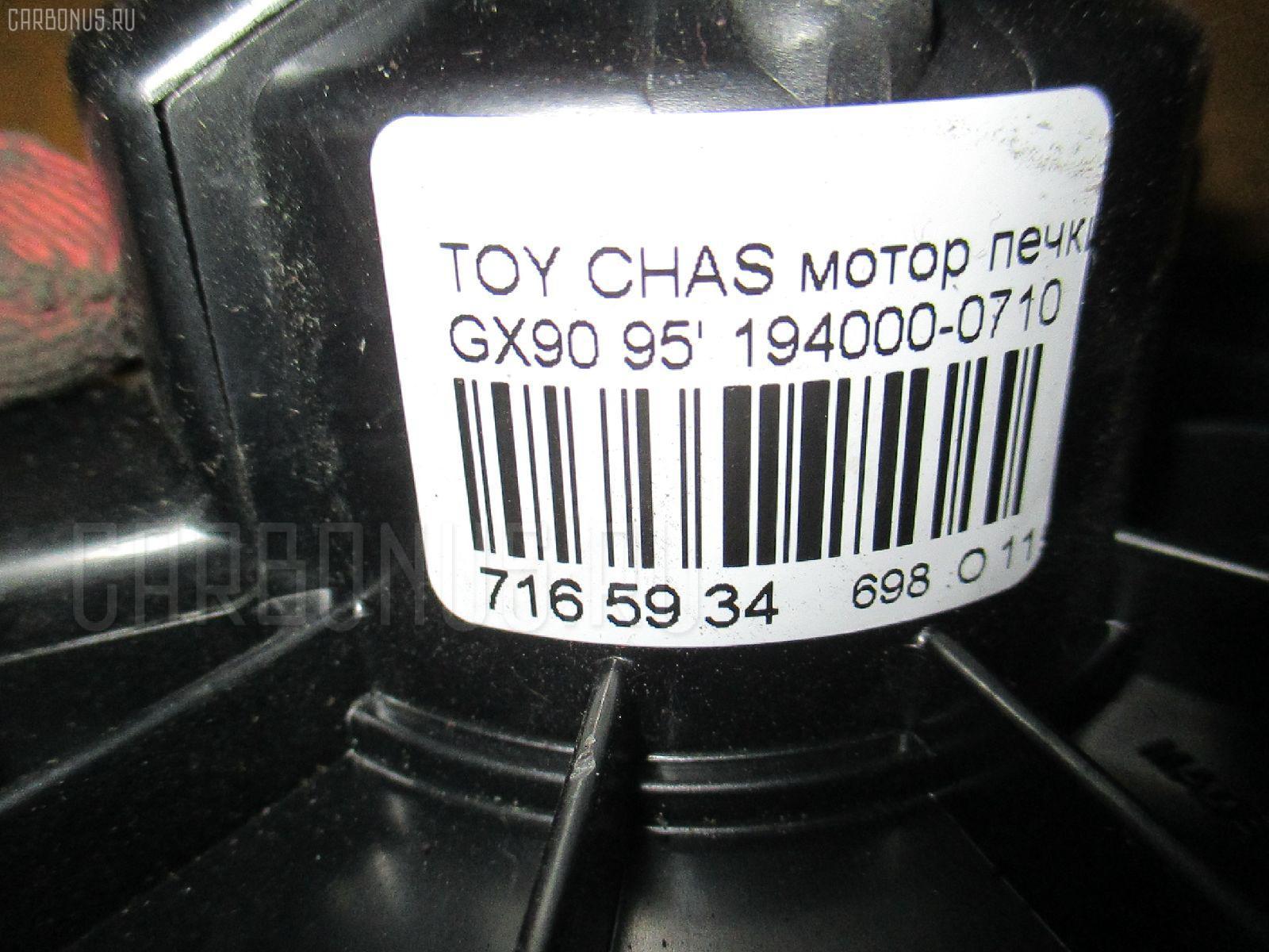 Мотор печки TOYOTA CHASER GX90 Фото 8