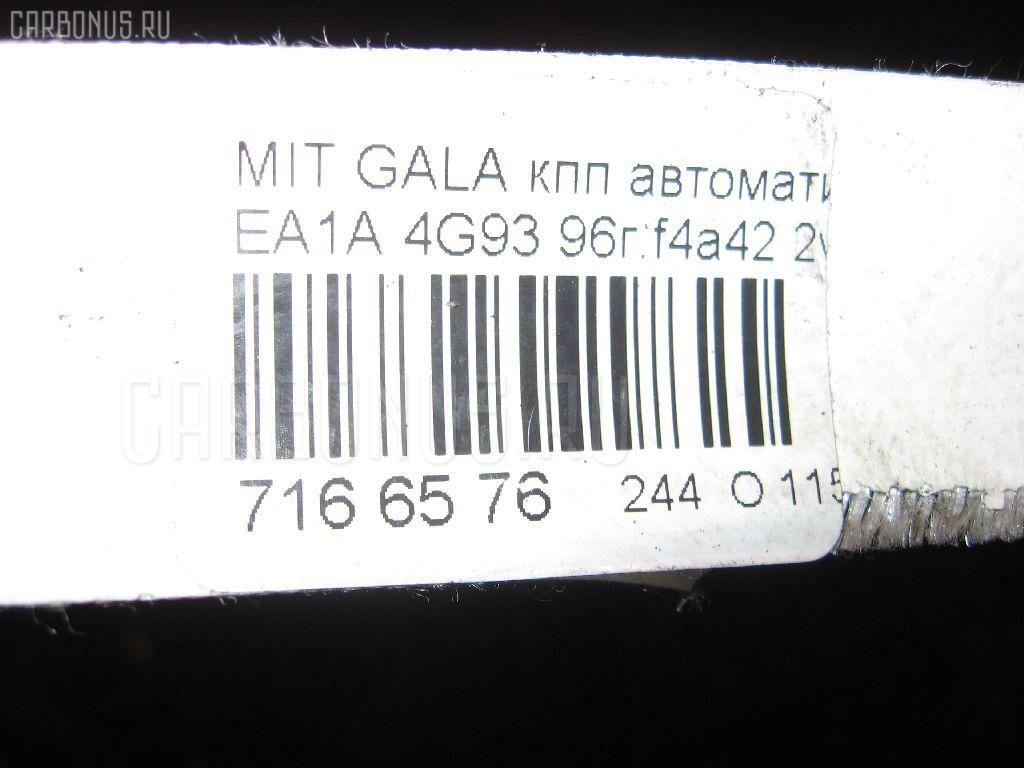 КПП автоматическая MITSUBISHI GALANT EA1A 4G93 Фото 10