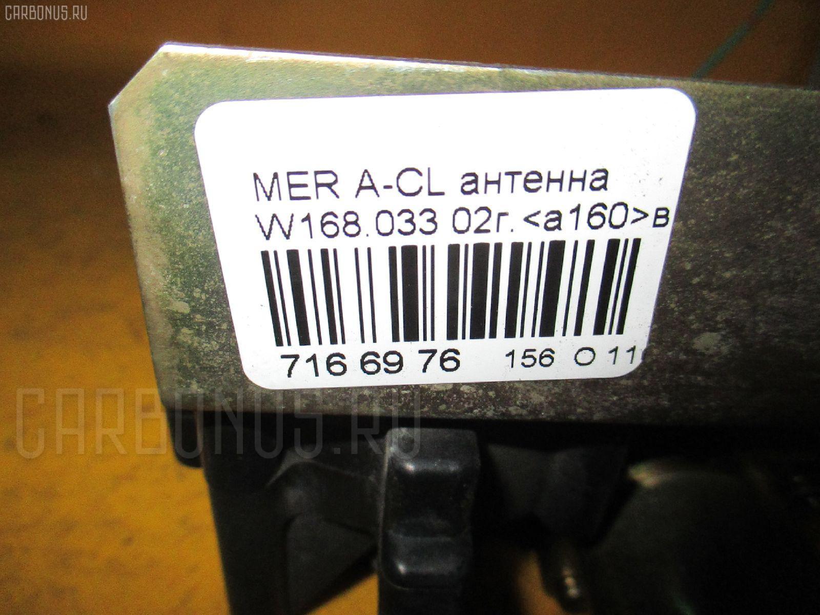 Антенна MERCEDES-BENZ A-CLASS W168.033 Фото 3