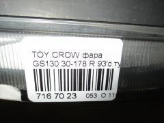 Фара Toyota Crown GS130 Фото 3