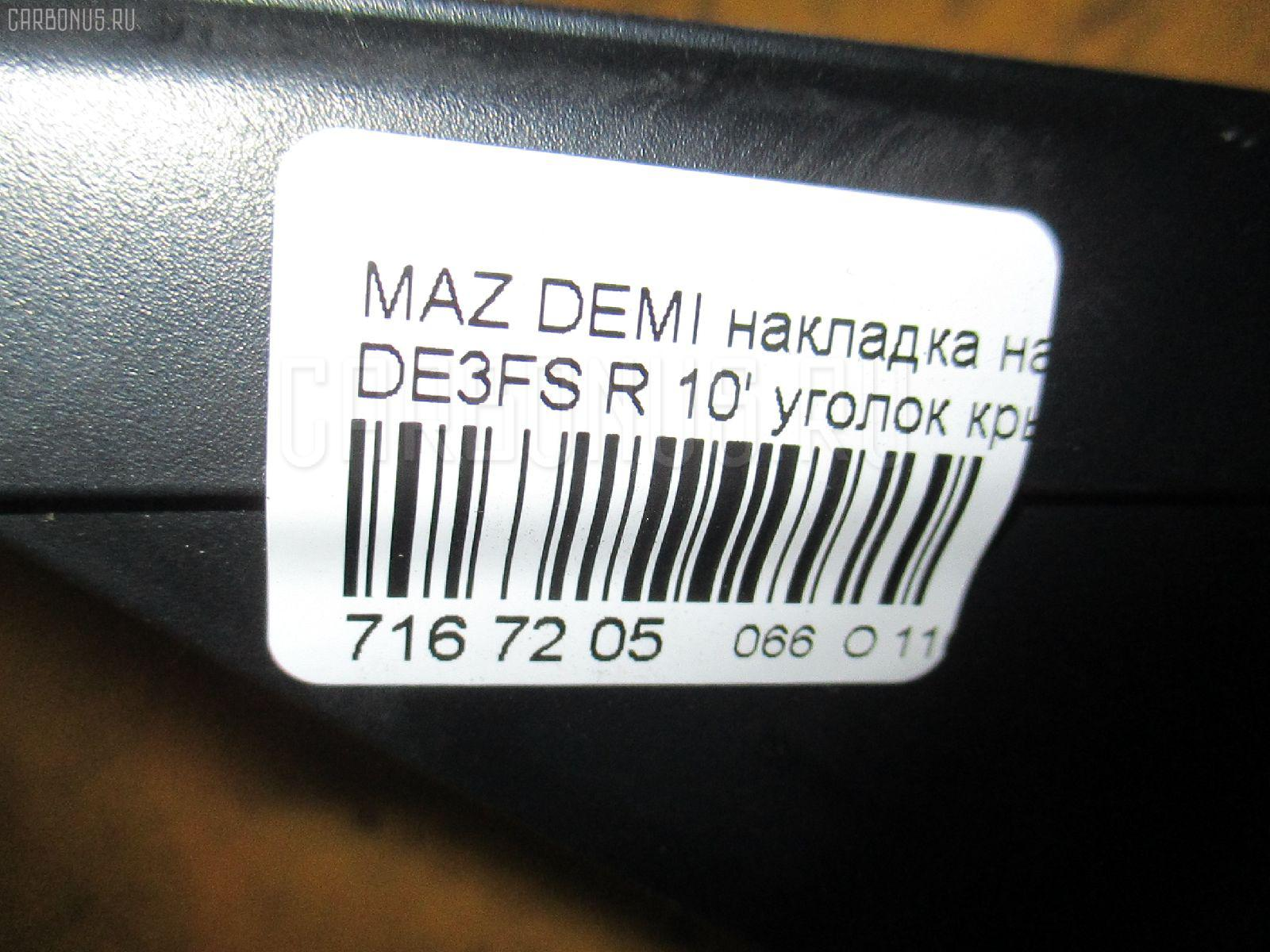 Накладка на крыло MAZDA DEMIO DE3FS Фото 8