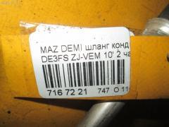 Шланг кондиционера Mazda Demio DE3FS ZJ-VE Фото 7