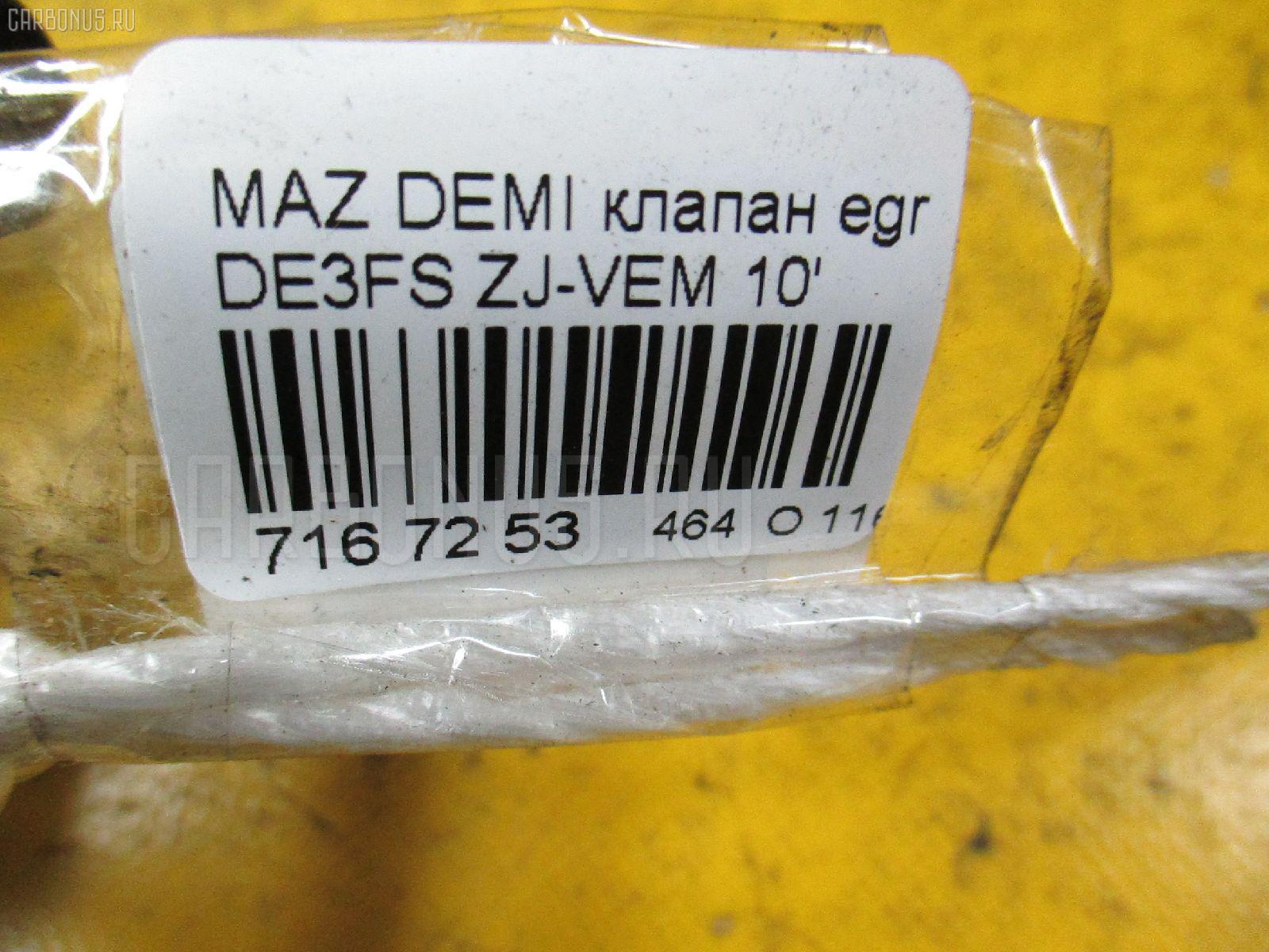 Клапан egr MAZDA DEMIO DE3FS ZJ-VE Фото 8