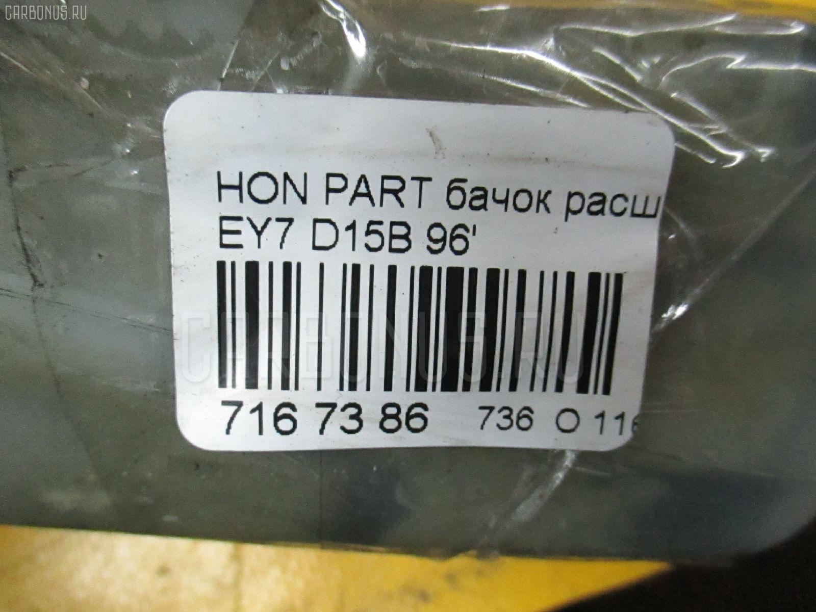 Бачок расширительный HONDA PARTNER EY7 D15B Фото 7