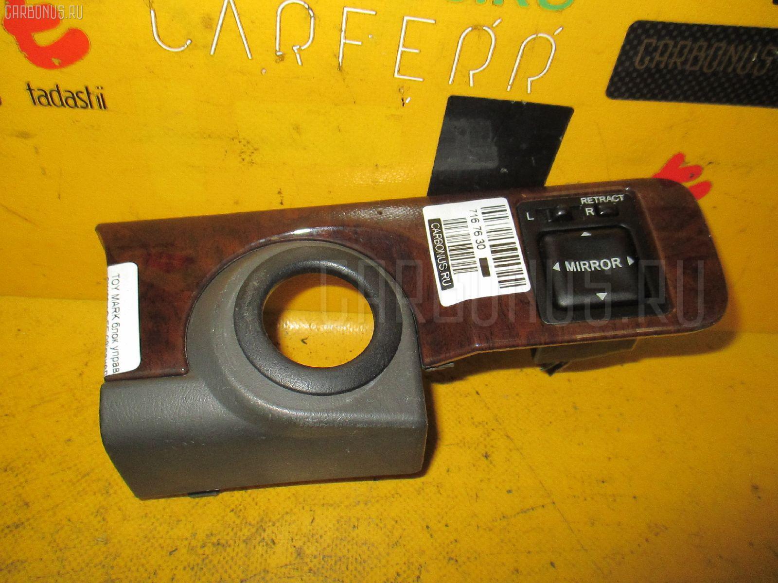 Блок управления зеркалами TOYOTA HARRIER MCU15W 1MZ-FE. Фото 10