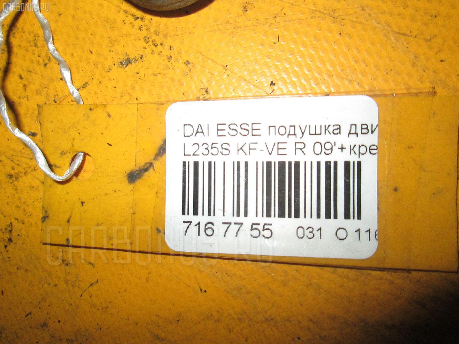Подушка двигателя DAIHATSU ESSE L235S KF-VE Фото 8
