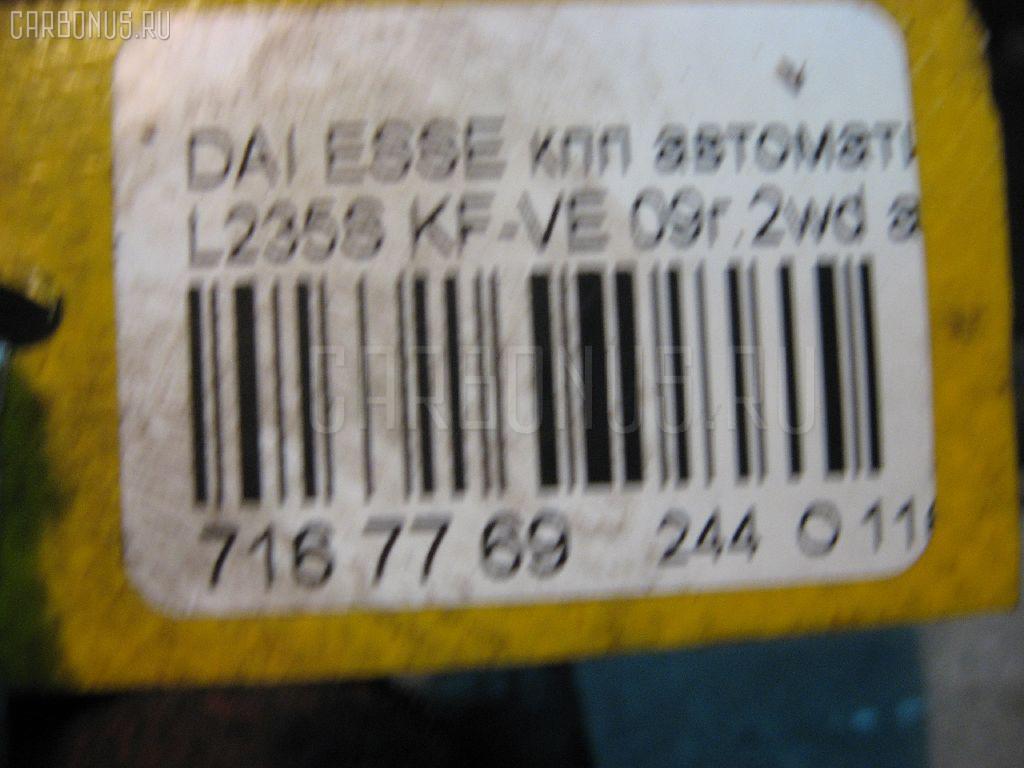 КПП автоматическая DAIHATSU ESSE L235S KF-VE Фото 10