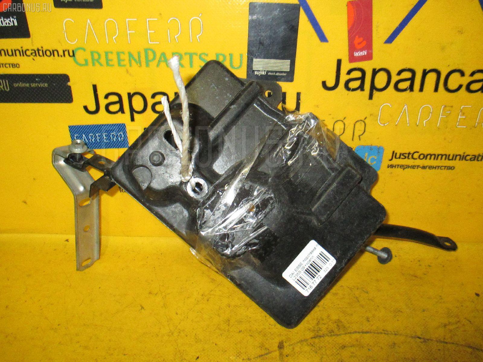Подставка под аккумулятор Daihatsu Esse L235S Фото 1