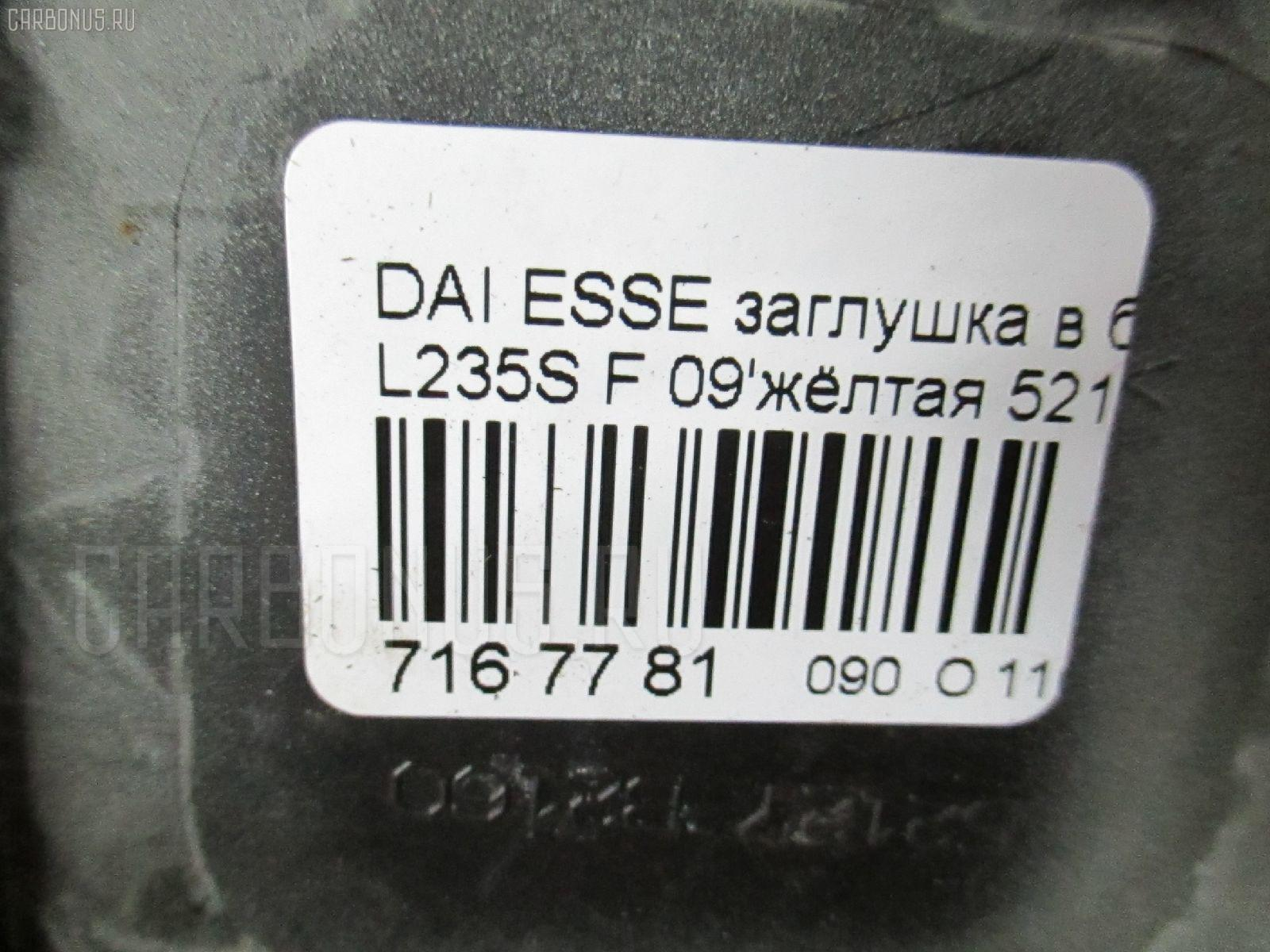 Заглушка в бампер DAIHATSU ESSE L235S Фото 8