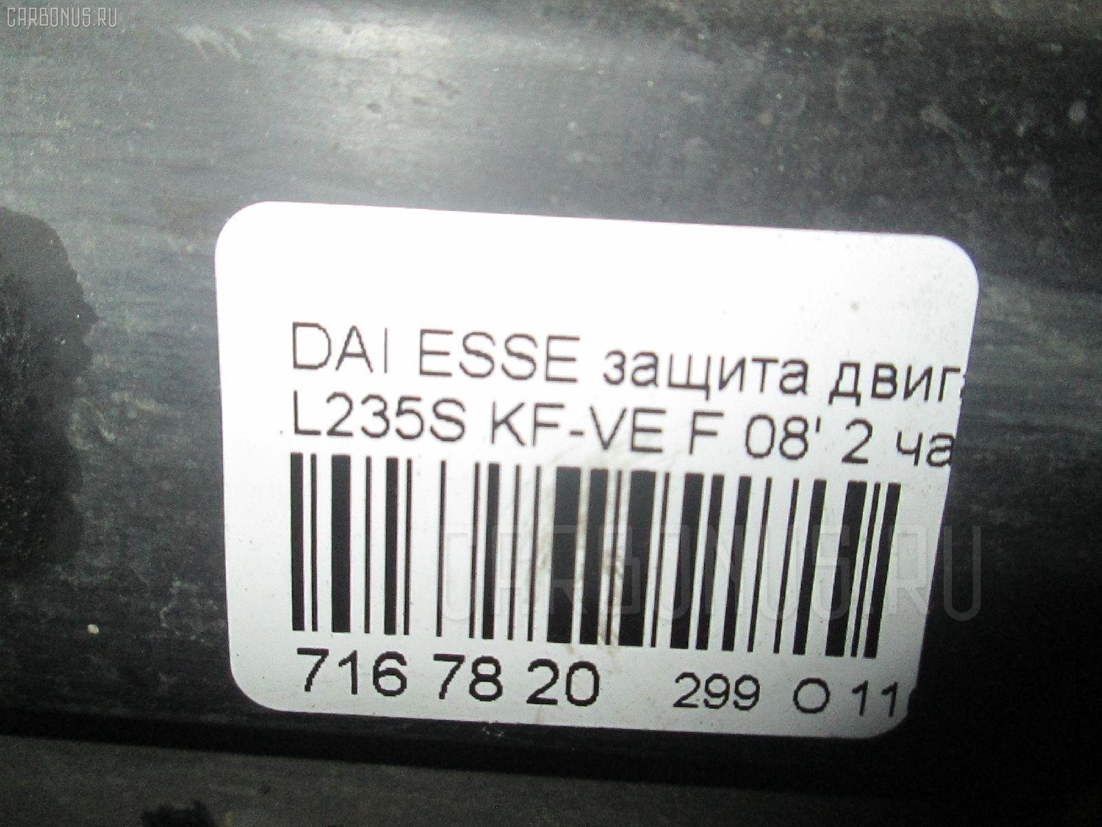 Защита двигателя DAIHATSU ESSE L235S KF-VE Фото 8
