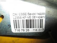 Бачок гидроусилителя Daihatsu Esse L235S KF-VE Фото 9