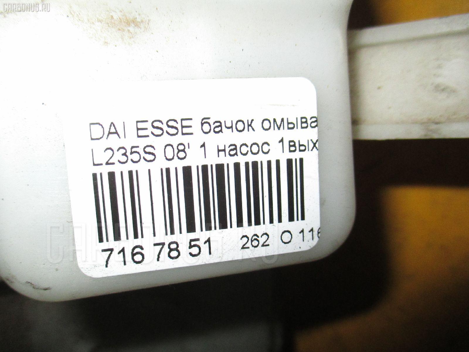 Бачок омывателя DAIHATSU ESSE L235S Фото 9