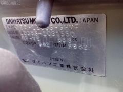 Бачок омывателя Daihatsu Esse L235S Фото 3
