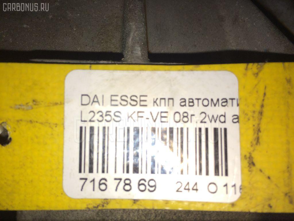 КПП автоматическая DAIHATSU ESSE L235S KF-VE Фото 18