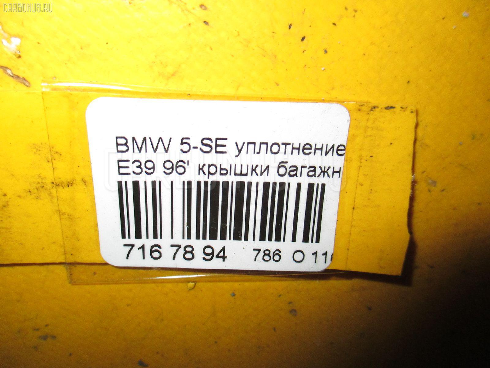 Уплотнение BMW 5-SERIES E39-DD61 Фото 8