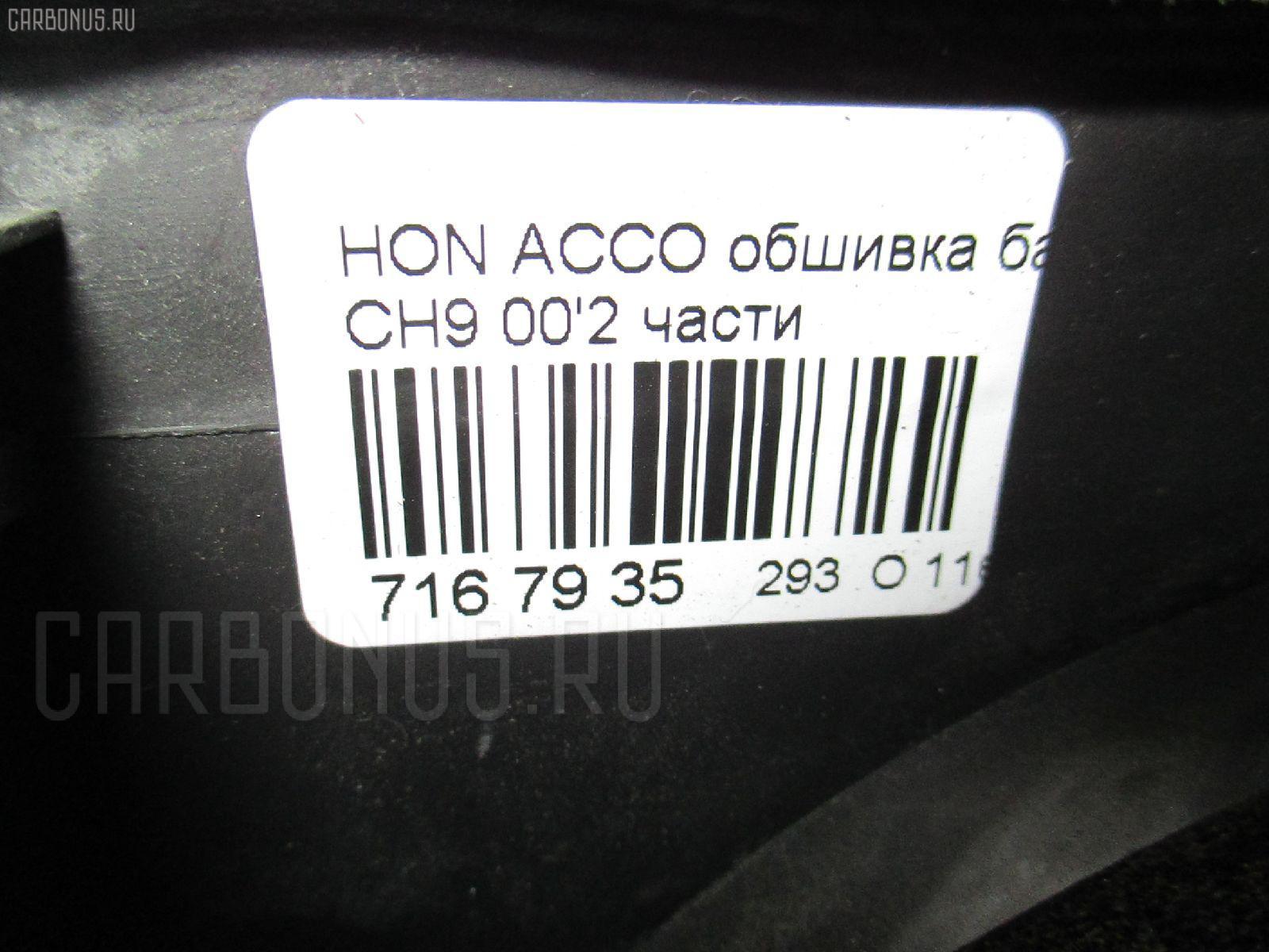 Обшивка багажника HONDA ACCORD WAGON CH9 Фото 7