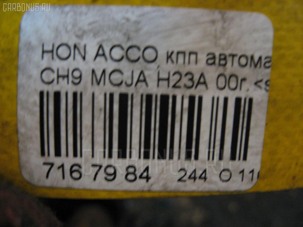 КПП автоматическая HONDA ACCORD WAGON CH9 H23A Фото 10