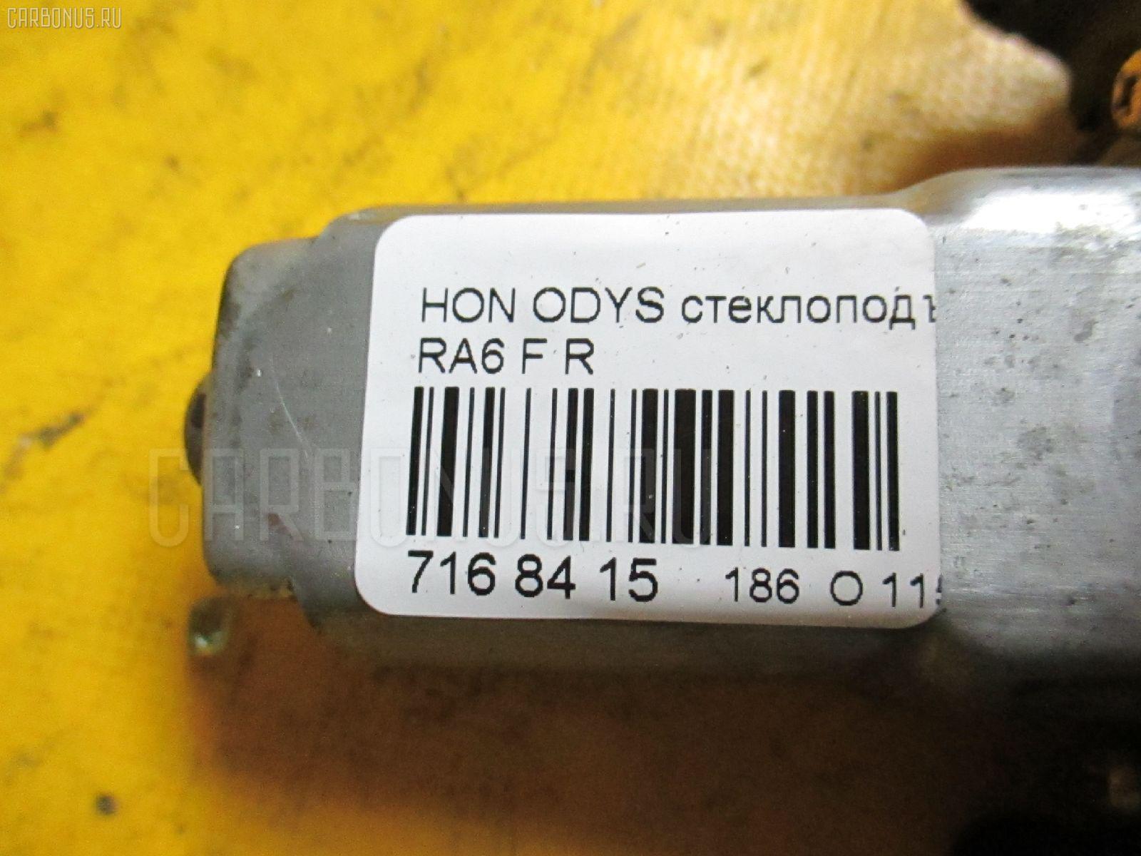 Стеклоподъемный механизм HONDA ODYSSEY RA6 Фото 2