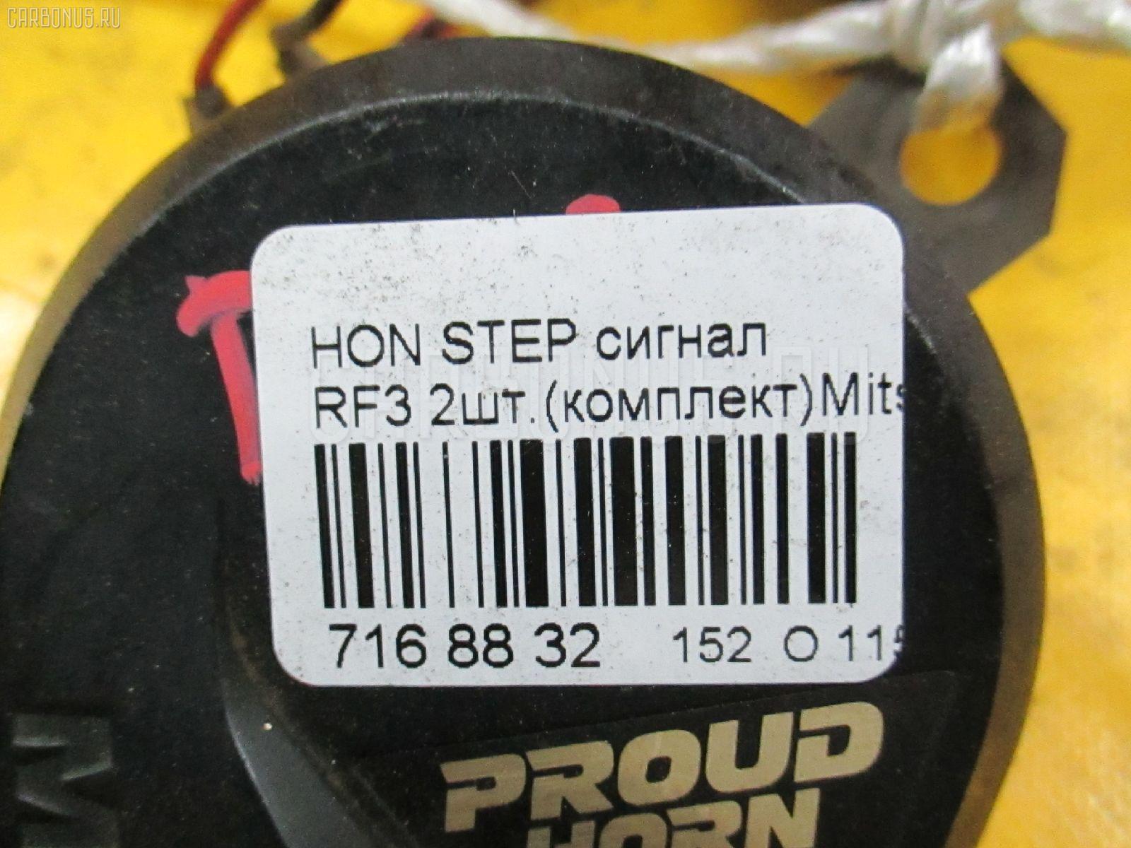 Сигнал HONDA STEPWGN RF3 Фото 3