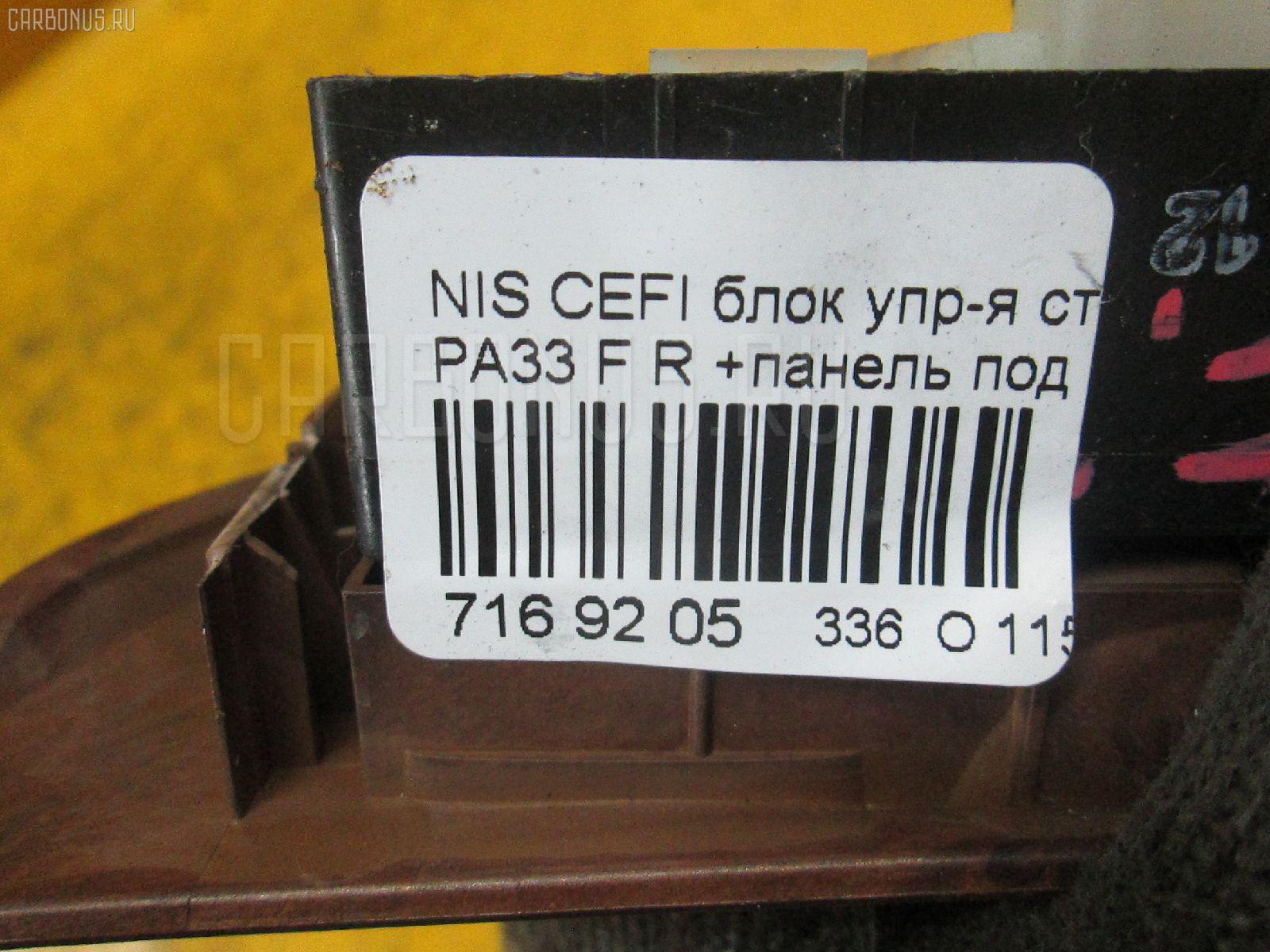 Блок упр-я стеклоподъемниками NISSAN CEFIRO PA33 Фото 3