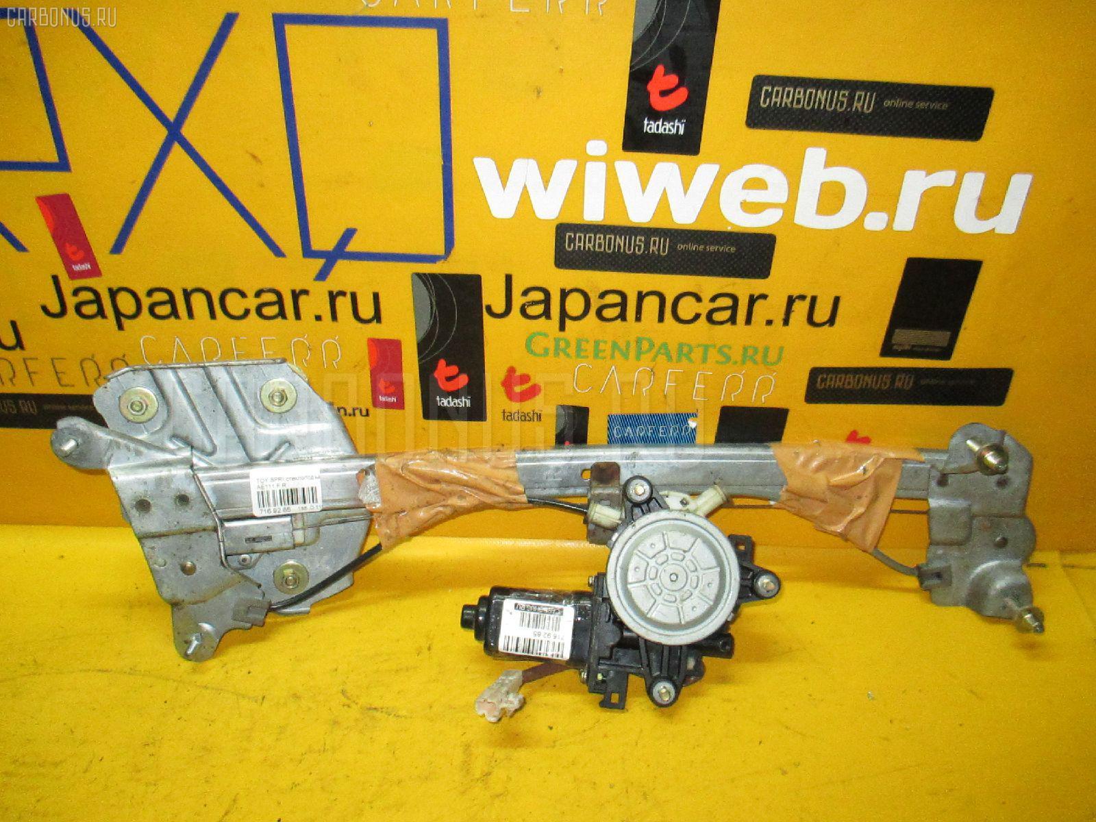 Стеклоподъемный механизм Toyota Sprinter trueno AE111 Фото 1