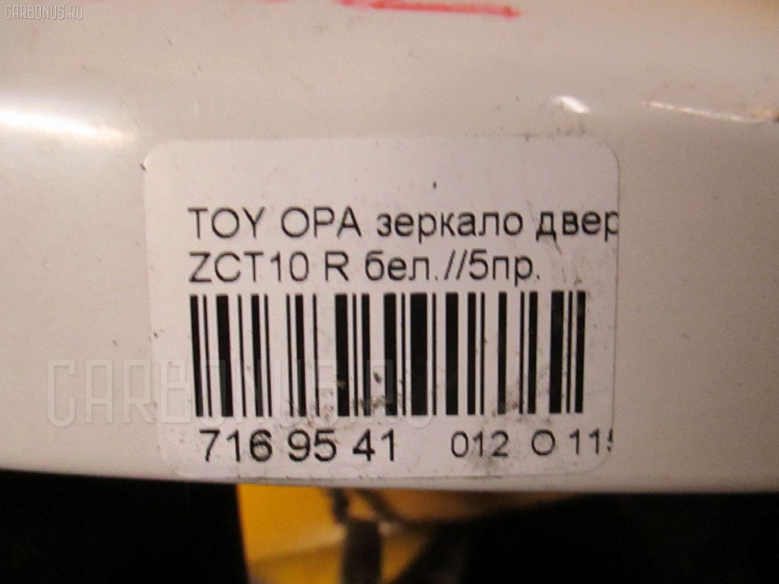 Зеркало двери боковой TOYOTA OPA ZCT10 Фото 3