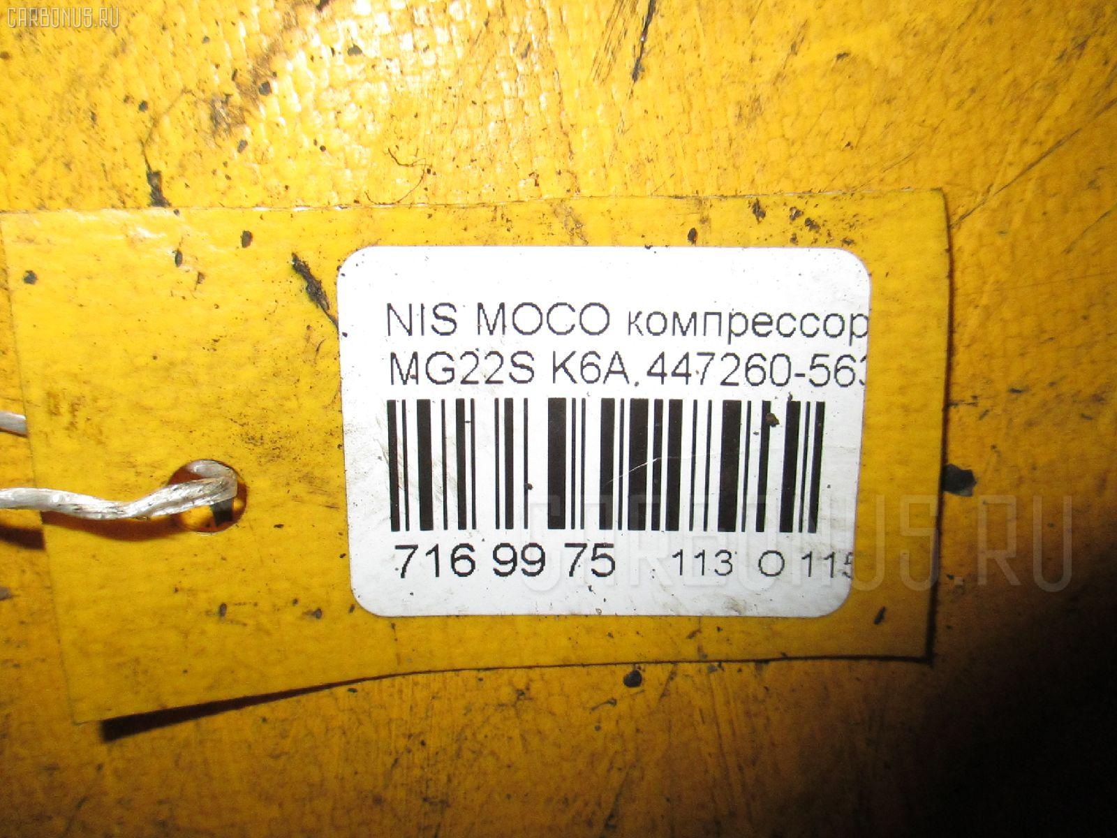 Компрессор кондиционера NISSAN MOCO MG22S K6A Фото 4