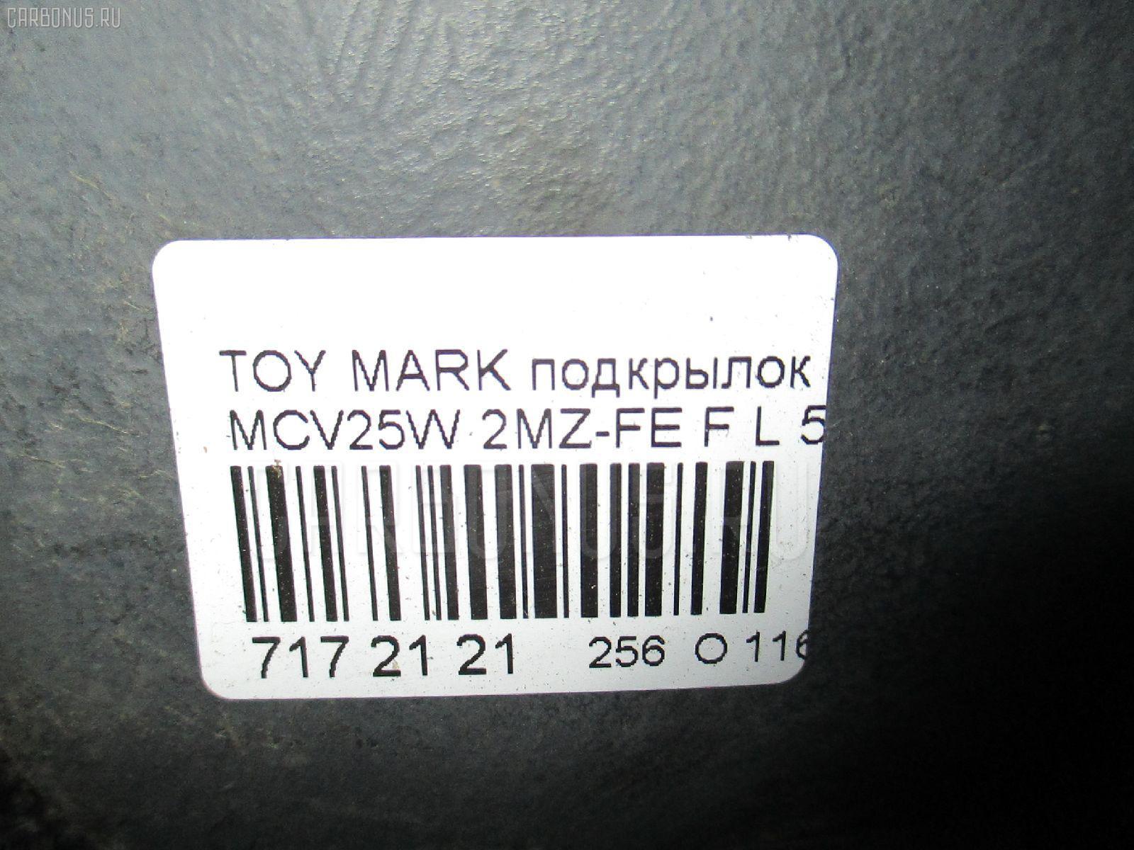 Подкрылок TOYOTA MARK II QUALIS MCV25W 2MZ-FE Фото 2