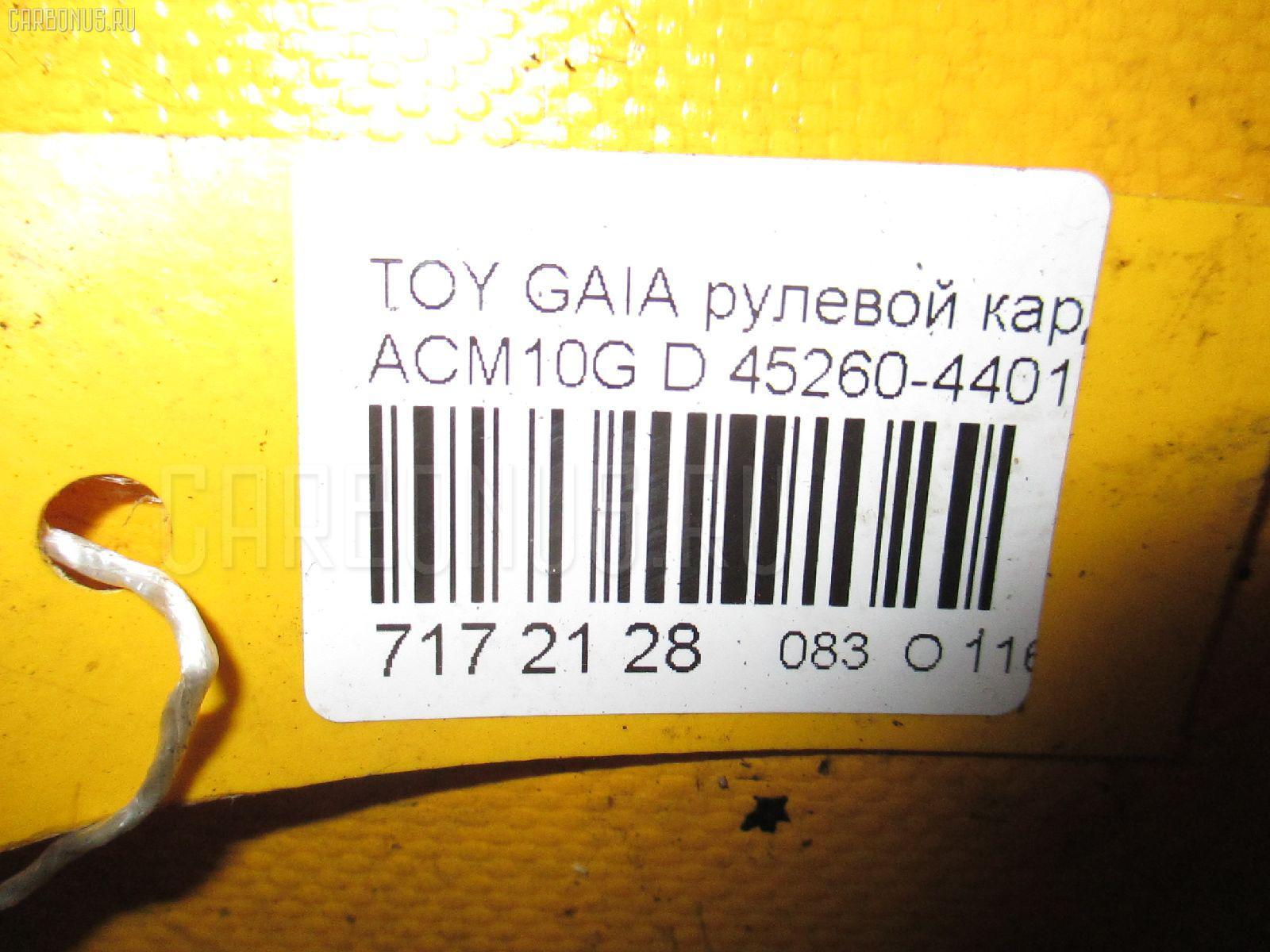 Рулевой карданчик TOYOTA GAIA ACM10G Фото 2