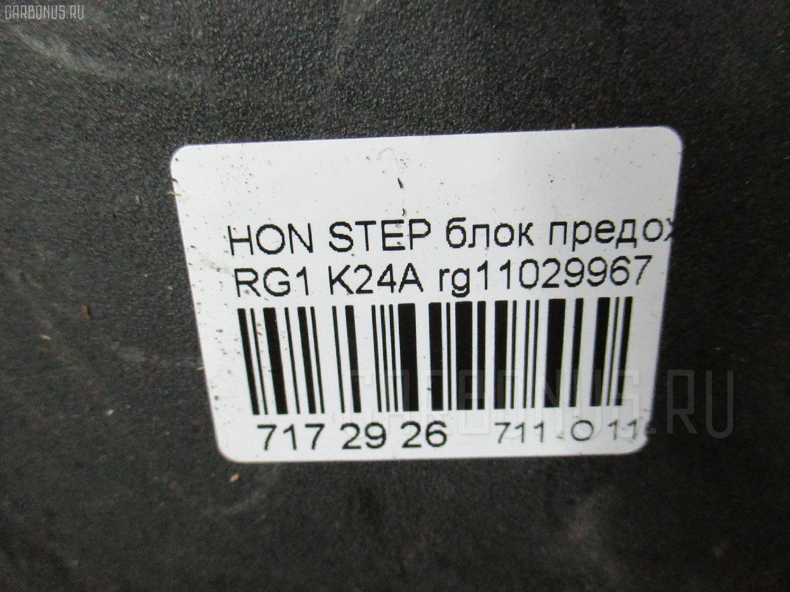Блок предохранителей HONDA STEPWGN RG1 K24A Фото 7