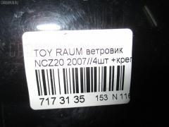 Ветровик Toyota Raum NCZ20 Фото 5