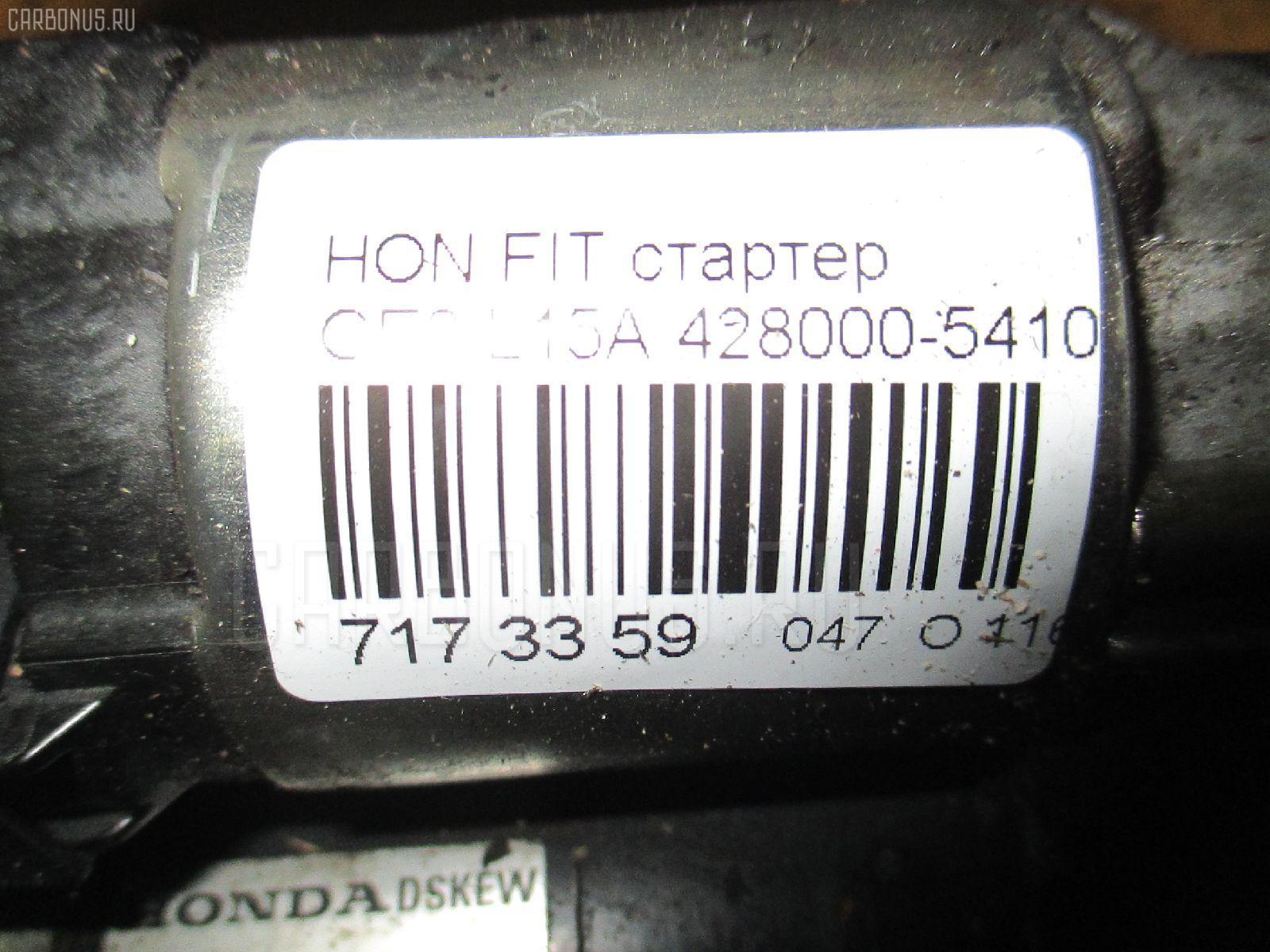 Стартер HONDA FIT GE8 L15A Фото 3