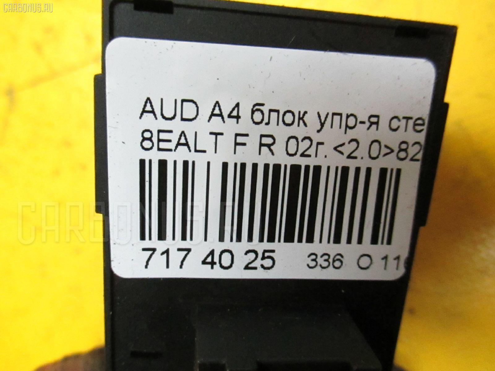 Блок упр-я стеклоподъемниками AUDI A4 8EALT Фото 3
