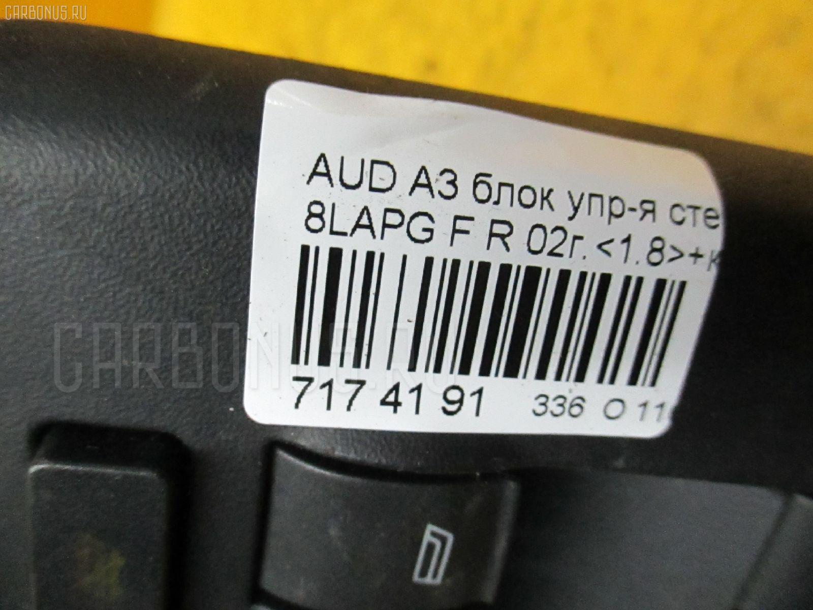 Блок упр-я стеклоподъемниками AUDI A3 8LAPG Фото 3