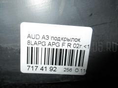 Подкрылок Audi A3 8LAPG APG Фото 2