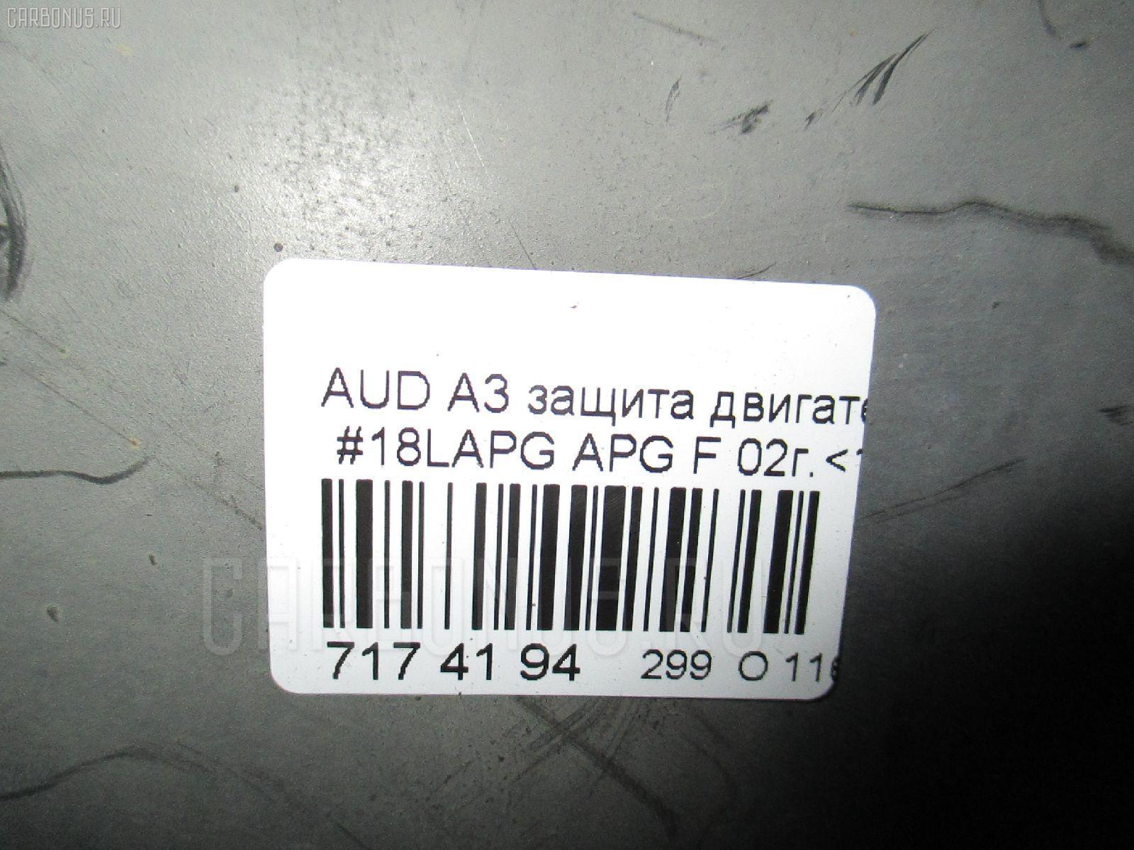 Защита двигателя AUDI A3 8LAPG APG Фото 3