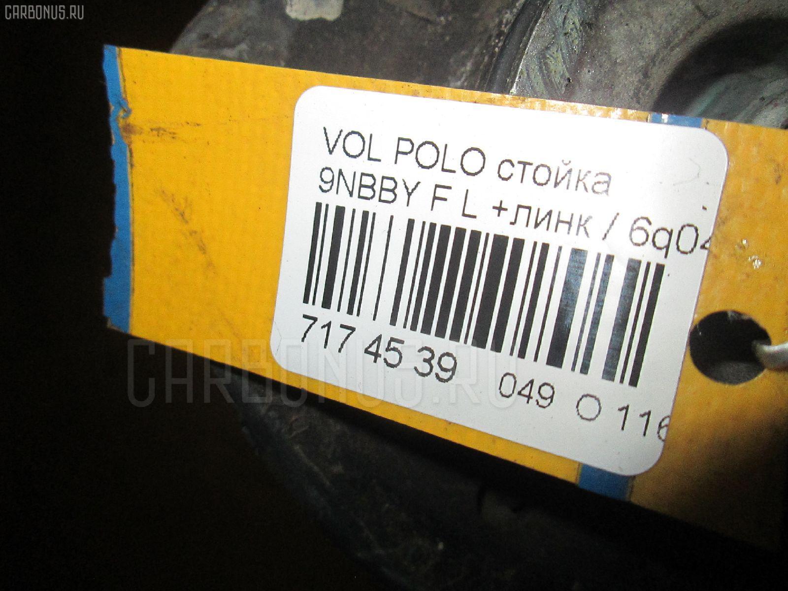 Стойка VOLKSWAGEN POLO 9NBBY BBY Фото 4