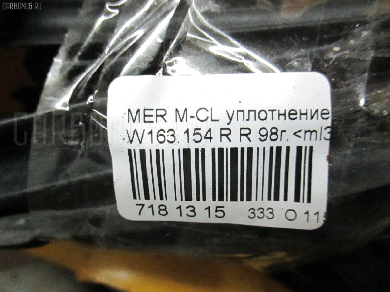 Уплотнение двери MERCEDES-BENZ M-CLASS W163.154 Фото 2