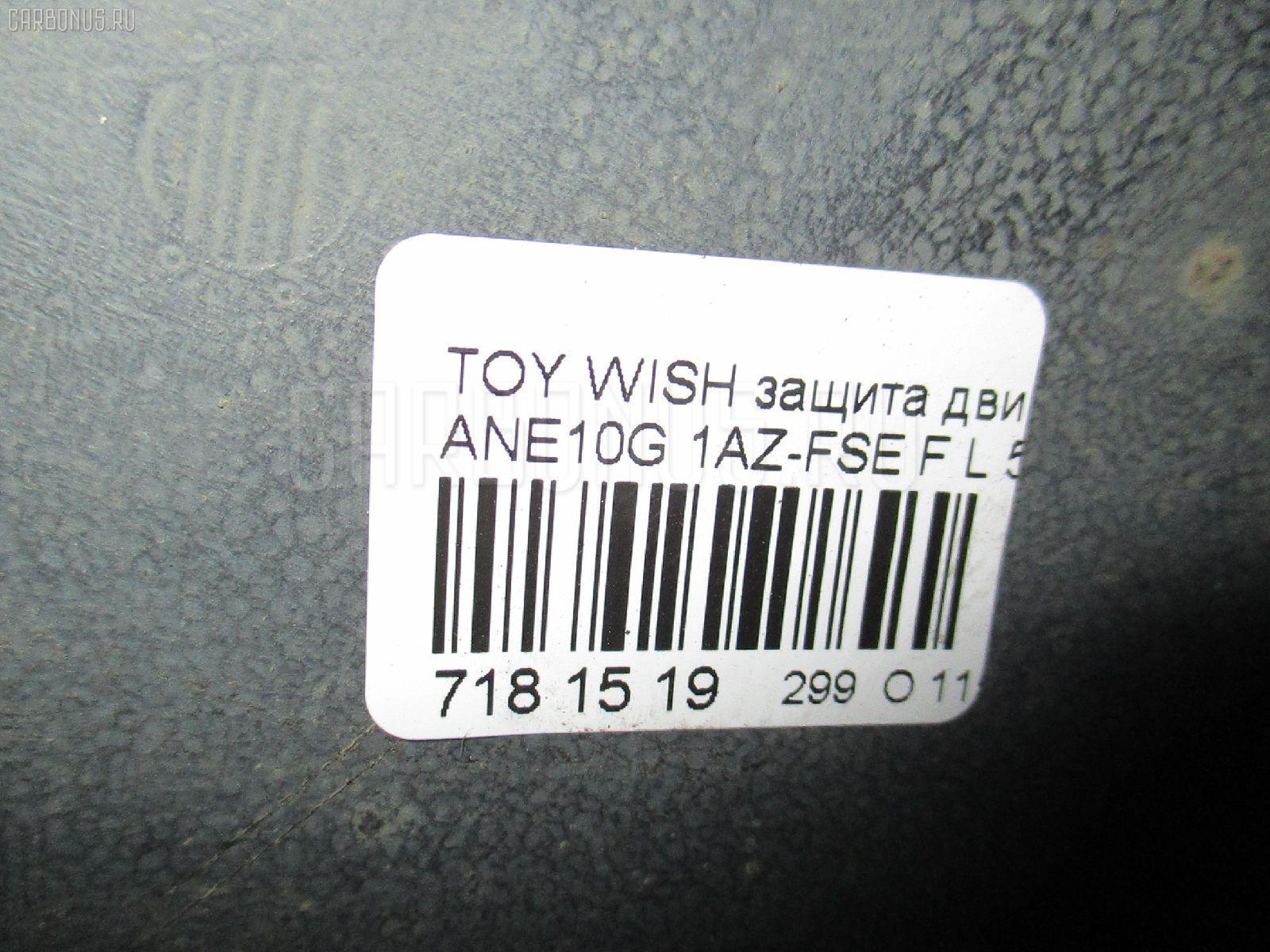 Защита двигателя TOYOTA WISH ANE10G 1AZ-FSE Фото 2